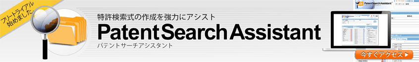 �����������̍쐬�����͂ɃA�V�X�g PatentSearchAssistant